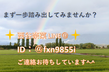 LINE@誘導.png